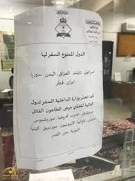"""بينهم """"قطر"""" .. 7 دول يحظر على المواطنين السفر إليها • صحيفة المرصد"""