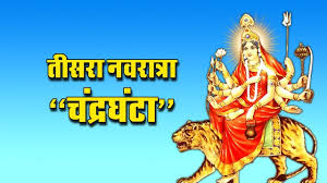 Image result for images of maa chandraghanta