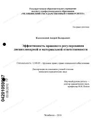 Диссертация на тему Эффективность правового регулирования  Диссертация и автореферат на тему Эффективность правового регулирования дисциплинарной и материальной ответственности dissercat