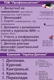 Диссертация Под Ключ ВКонтакте Диссертация Под Ключ