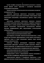 ЗАКЛЮЧЕНИЕ ДИССЕРТАЦИОННОГО СОВЕТА ПО ДИССЕРТАЦИИ НА СОИСКАНИЕ  6 изучена специфика дискурсивно обусловленной деятельности и выявлены ролевые функции устного переводчика в пространстве межъязыковой опосредованной