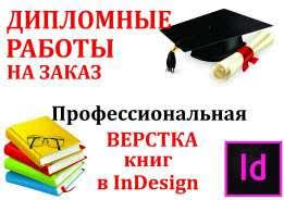 Дипломная Работа Обучение курсы репетиторство в Алматы kz Дипломные курсовые работы на заказ Алматы