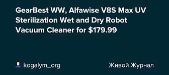 (4) GearBest WW, <b>Alfawise V8S Max UV</b> Sterilization Wet and Dry ...