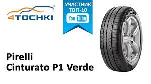 Обзор <b>шины Pirelli Cinturato</b> P1 Verde на 4 точки. Шины и диски ...