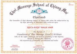 Обучение массажу в Казани Набор на курсы тайского традиционного  диплом о прохождении 1 уровня обучения Тайскому традиционному массажу школа ТМС
