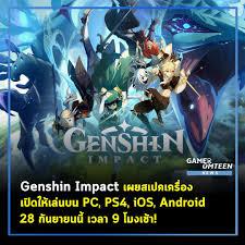 เกมเมอร์อมตีน - Genshin Impact เกมแอคชั่น RPG จากทีม...