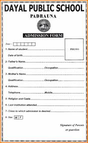 School Admission Form Format In Ms Word Registration Form Format For Coaching Classes In Ms Word Download