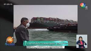 ภารกิจกู้เรือขวางคลองสุเอซ ยังไม่สำเร็จ ด้านบริษัทเจ้าของเรือแถลงขอโทษ