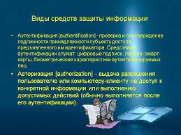 Защита информации Реферат бесплатно Система по защите информации реферат