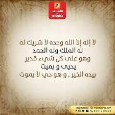 Meed Stores - لا إله إلا الله وحده لا شريك له، له الملك وله الحمد وهو على  كل شيء قدير #ميد_اقربلك