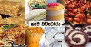 Sinhala Recipes In 2019 Food Food Recipes Cooking Recipes