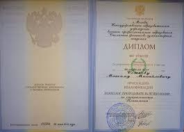 Дипломы и лицензии Сайт доктора Соткова Дипломы и лицензии