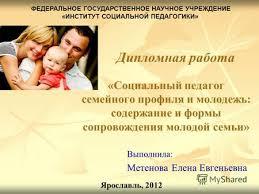 Презентации на тему семейное право Скачать бесплатно и без  Дипломная работа Социальный педагог семейного профиля и молодежь содержание и формы сопровождения молодой семьи