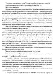 Заказать речь к диплому в Краснодаре Пример готовой работы