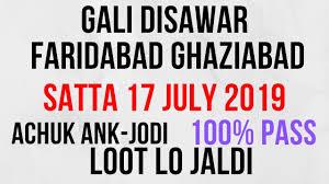 17 July 2019 Gali Disawar Faridabad Gaziabad Satta King Jodi Today Trick Main Result