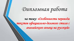 Особенности перевода текстов официально делового стиля с  Дипломная работа