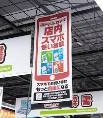 ヨドバシ カメラ アプリ