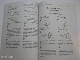 Самостоятельные и контрольные работы по алгебре и геометрии для  Самостоятельные и контрольные работы по алгебре и геометрии для 7 класса