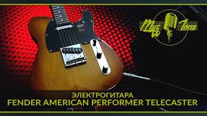 <b>Электрогитара Fender American Performer</b> Telecaster Honey Burst ...