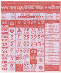 odia calendar november oriya calendar app download calendar template 2018