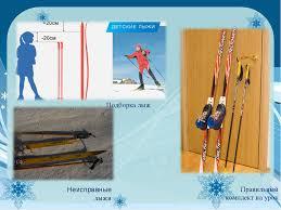 Презентация на тему Техника безопасности при ходьбе на лыжах  слайда 4 Неисправные лыжи Подборка лыж Правильный комплект на урок