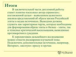 Презентация на тему Репрезентация стиля жизни российской элиты в  16 Итоги В заключительной части дипломной работы