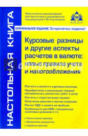 Книга Курсовые разницы и другие аспекты расчетов в валюте Новые  Курсовые разницы и другие аспекты расчетов в валюте Новые правила учета и налогообложения