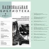 Российская национальная библиотека Санкт Петербург Журнал Национальная библиотека