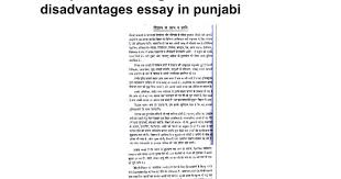 computer advantages and disadvantages essay in punjabi google docs