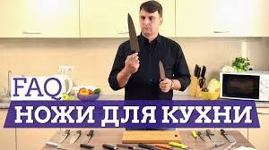 Дети сыты, пальцы целы: выбираем кухонные <b>ножи</b> - YouTube