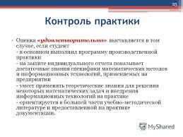 Презентация на тему Производственная практика v курс ГОУ ВПО  25 Оценка