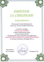 Пальчевский Евгений Владимирович Грамоты и награды Диплом 3 ей степени в международной научно технической конференции посмотреть