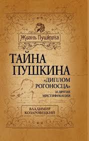 Пушкина Диплом рогоносца и другие мистификации  Тайна Пушкина Диплом рогоносца и другие мистификации