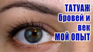 татуаж глаз межресничный фото до и после
