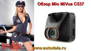 АвтоДела - Обзор Mio MiVue C537 - видеорегистратор c GPS ...