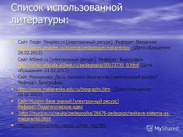 Презентация на тему Подготовила Ткаченко Светлана студентка  12 Списокиспользованной литературы