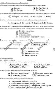 решено Контрольная работа старого пособия Габриелян класс по  Контрольная работа 6 2 Габриелян 9 класс по химии