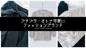 Cawaii安いのにオトナ可愛い私の愛する通販ファッションブランド
