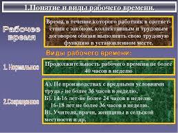 Реферат Закладная vinyl fest ru Банк рефератов сочинений  Понятие рабочего времени и его виды реферат