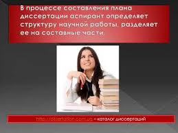 mp план диссертации