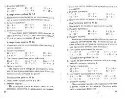 из для Проверочные и контрольные работы по математике  Иллюстрация 1 из 17 для Проверочные и контрольные работы по математике 1 класс Игорь Родин Лабиринт