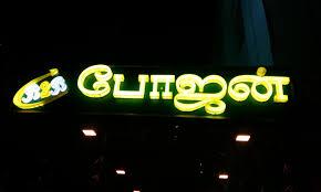 Shop Board Design Images Shop Signage Making Companies In Chennai Name Board Design