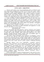 contoh karangan bahasa tamil 3 k  modul kecemerlangan pmr bahasa tamil