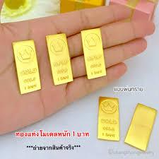 ทองแท่ง1บาท ทองแท่งโมเดล ทองปลอม ทองโคลนนิ่ง ทองไมครอน ทองชุบ ทองคุณภาพ