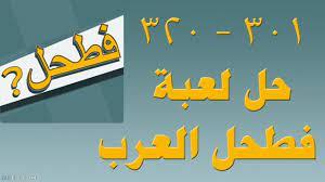 حل لعبة فطحل العرب كاملة لعبة الاسئلة والالغاز