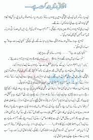 essay islam ki barkat in urdu related posts to essay islam ki barkat in urdu