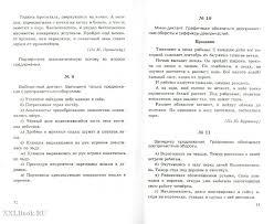 класс диктант по русскому языку за полугодие