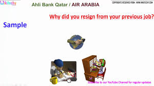 ahli bank qatar air arabia top most technical interview ahli bank qatar air arabia top most technical interview questions and answers 157516041607160815751569 15801586161015851607 15751604159315851576