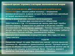 Тематика рефератов по курсу Экономическая история  Рефераты по экономической истории