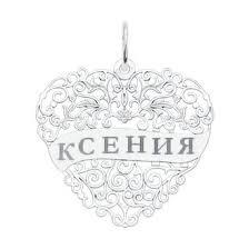 Серебряная <b>подвеска</b> с именем <b>Ксения SOKOLOV</b> - артикул ...